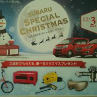 『SUBARU スペシャルクリスマス!』キャンペーン実施中!