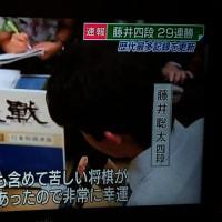 【藤井聡太四段】30年ぶり快挙...プロ棋士デビュー戦から29連勝!おめでとう!