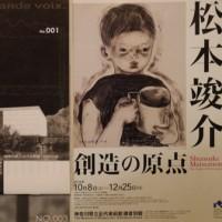 松本竣介展:神奈川県立近代美術館別館にて