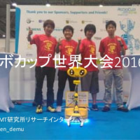 Share: Happy Mini @Home RoboCup2016世界大会報告スライド