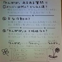 たんぽぽ三姉妹の説!!