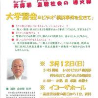 3月12日夕、共謀罪の大学習会&「横浜事件を生きて」