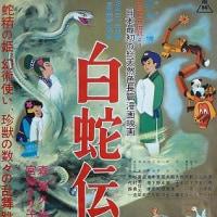 「白蛇伝」!!「日本初の長編カラーアニメーション」!!