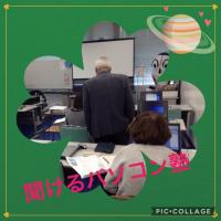 聞けるパソコン塾