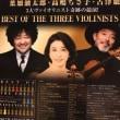 三大バァイオリニストコンサートへ