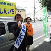 9月29日(火)愛川町議選がいよいよ始まる!