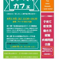 第63回日本母親大会in岩手 詳細日程