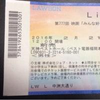 2/21 映画「みんな好いとうと♪」登場記念公演