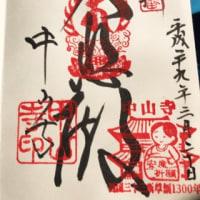 中山寺(西国三十三ヶ所)