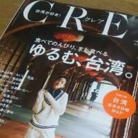 CREA最新号を読んでいると・・・・
