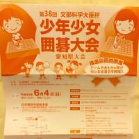 第38回文部科学大臣杯 少年少女囲碁大会 愛知県大会のお知らせ