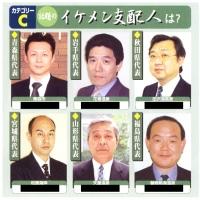 東北 おかみ&イケメン コンテスト