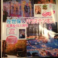 九州じゃらん 12月号に バードモナミ掲載していただきましたよ