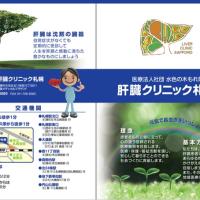 川西輝明 先生の率いる「肝がん検診団」が今年もえりも町へ! 2017.4.15