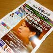 #日本選挙新聞 3号が届きました
