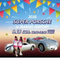 【茨城空港】9/17(土)空の日イベント2016、9/18(日)スーパーポルシェ展示会を開催!