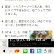 【レシピ・メモ】  焼うどん  焼きうどん   焼き饂飩
