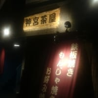 名古屋上前津  神宮茶屋
