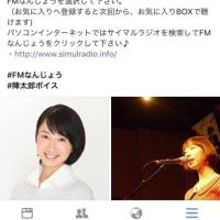 【ラジオ出演】FMなんじょう