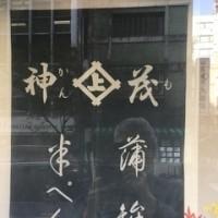 日本橋 神茂(かんも)