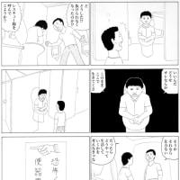 マンガ・1ページ・『便器男』