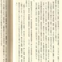 石井孝 『近代史を視る眼』1996 吉川弘文館 田中彰『明治維新の敗者と勝者』1980 NHKブックスほか 1-3