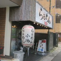 上北沢@らぁめん小池(2)