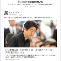 海外メディアは2年前から「日本会議」のことを指摘していた。