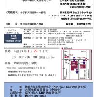 第14回 教師力向上研究会(1月例会共催)