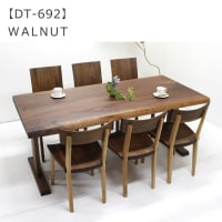 【撮影報告】ウォールナット一枚板ダイニングテーブルを撮影致しました。