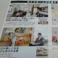 【カトリホーム】~ 新春 夢の🏠マイホーム ~ №9