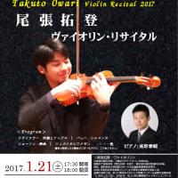 尾張拓登ヴァイオリン・リサイタル2017