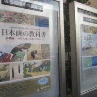 日本画って格好いい!『日本画の教科書』展