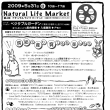 第4回ナチュラルライフマーケットの詳細