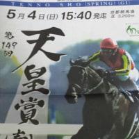 第149回天皇賞・春(G1)新聞広告