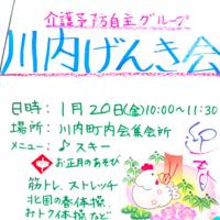川内げんき会のお知らせ(2017/1/20)