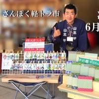 村上市「さんぽく軽トラ市」5月開催出店