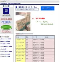 大化工業「スーパー130」「ダイカラップ」各種 送料不要で全国出荷対応中!