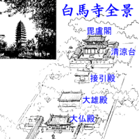 白馬寺2016 その弐
