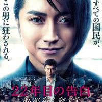 映画『22年目の告白 -私が殺人犯です-』、本日公開。
