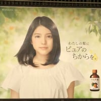 5月27日(土)のつぶやき:川島海荷 柳家 あんず油(渋谷駅ビルボード広告)