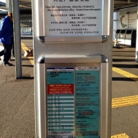クリスマス那覇ステイ慶良間 その49/東京シャトルバス成田空港第3ターミナル乗り場