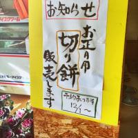 お正月用切り餅販売します!@岩出山直売所グリーンアップ。