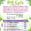 クリニック便り~DMcafe(糖尿病教室)のご案内~