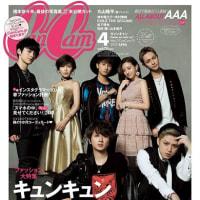 CanCam 2017年4月号 雑誌 予約情報 表紙:AAA 発売日:2月23日