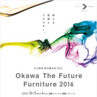 大川家具展示会「OKAWA The Future Furniture 2016」