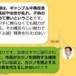 横浜カジノを本当に止めましょう!中学の安全な給食に!