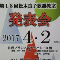 4月2日(日)札幌、4月8日(土)えりも町ライブ詳細アップしました!