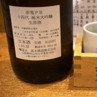 江戸奉公・お酒修行 vol.1