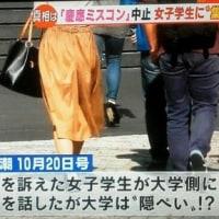 """晒し確定!!慶應""""集団強姦""""主犯格「S」とその母を直撃!   スクープ速報"""